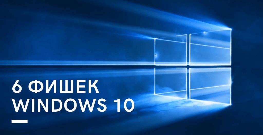 6 фишек Windows 10, о которых вы не знали