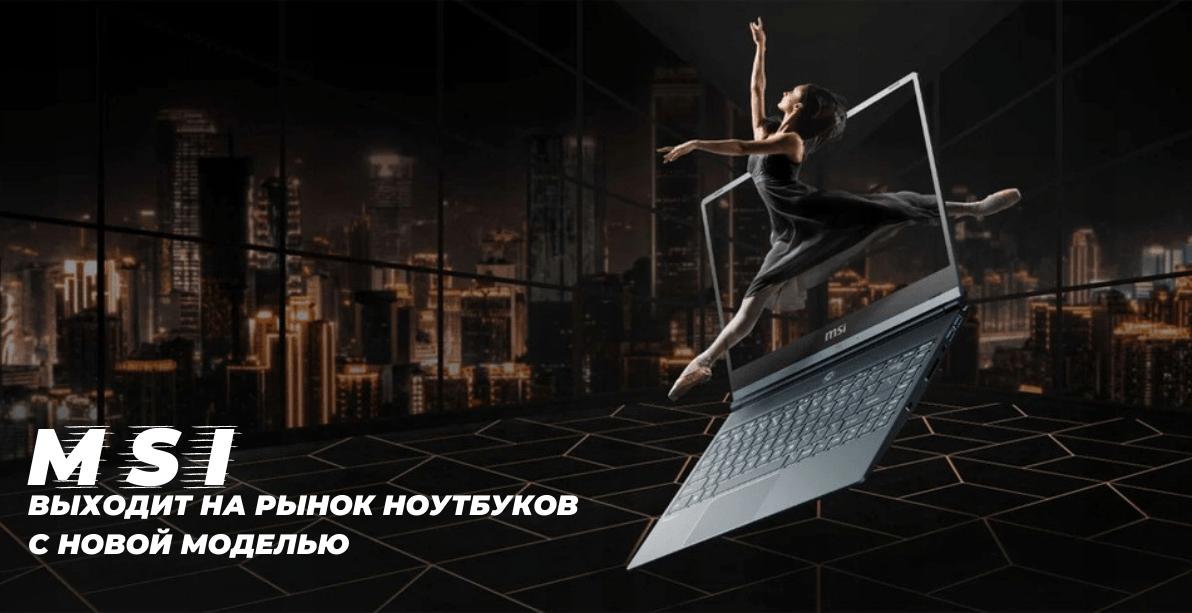 MSI входит в рынок бизнес ноутбуков со своей первой моделью