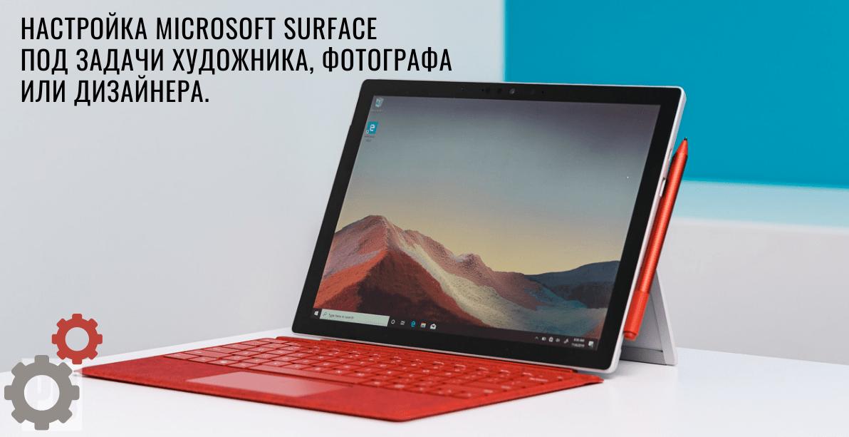 Настройка Microsoft Surface под задачи художника, фотографа или дизайнера
