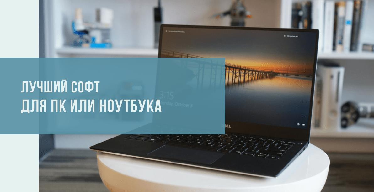 15 программ для Windows, которые должны быть у каждого