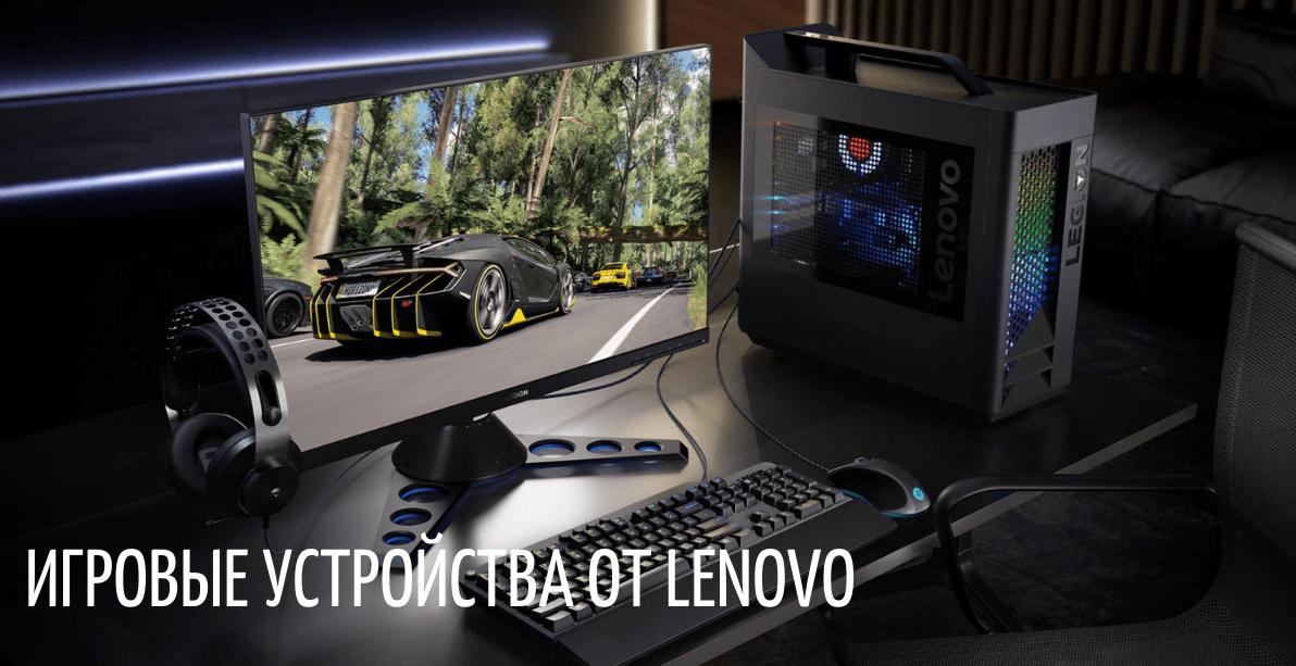 Игровые устройства от Lenovo