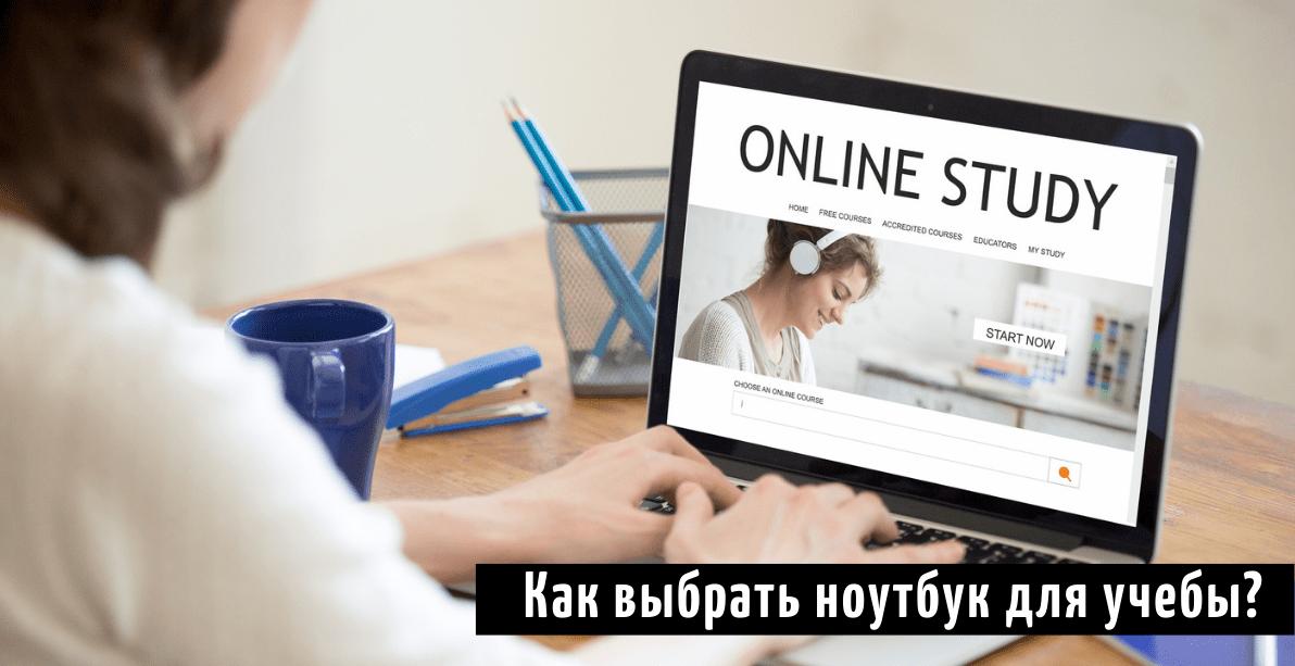 Как выбрать ноутбук для школы и университета 2021