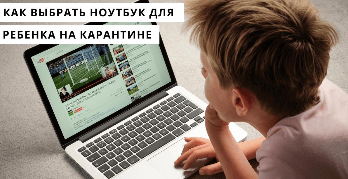 Как выбрать ноутбук для ребенка на карантине?