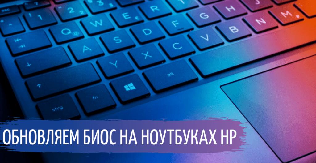Как обновить биос на ноутбуке HP