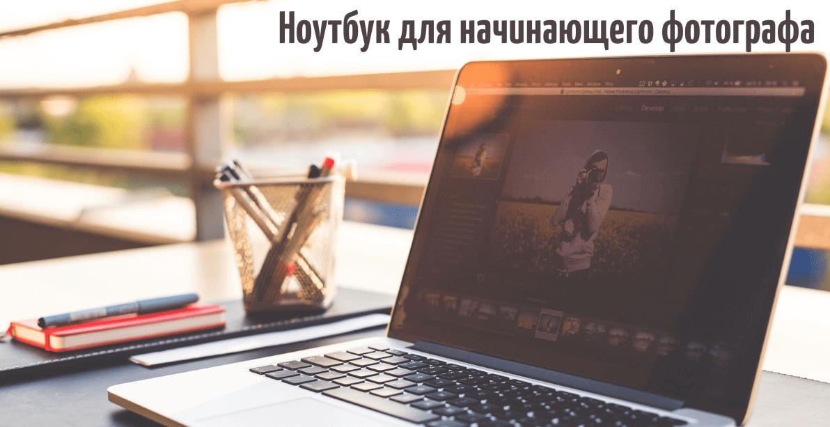 Какой ноутбук подойдет для начинающего фотографа