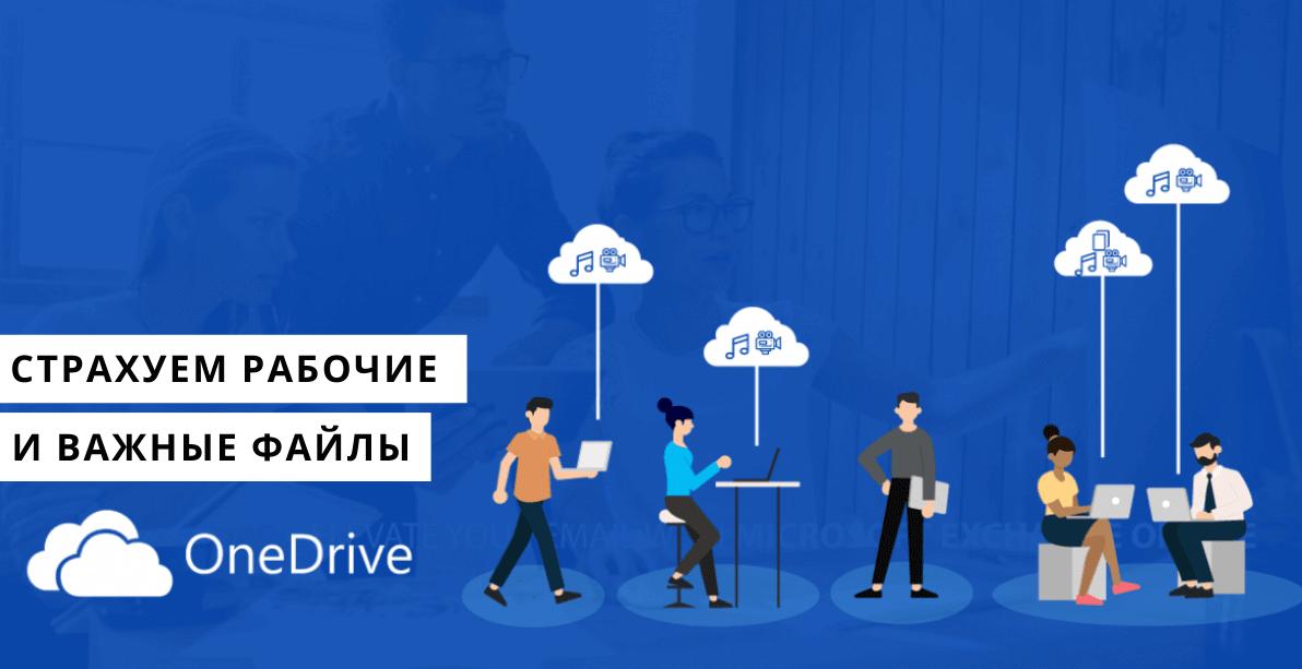 Как настроить резервное копирование файлов с помощью OneDrive