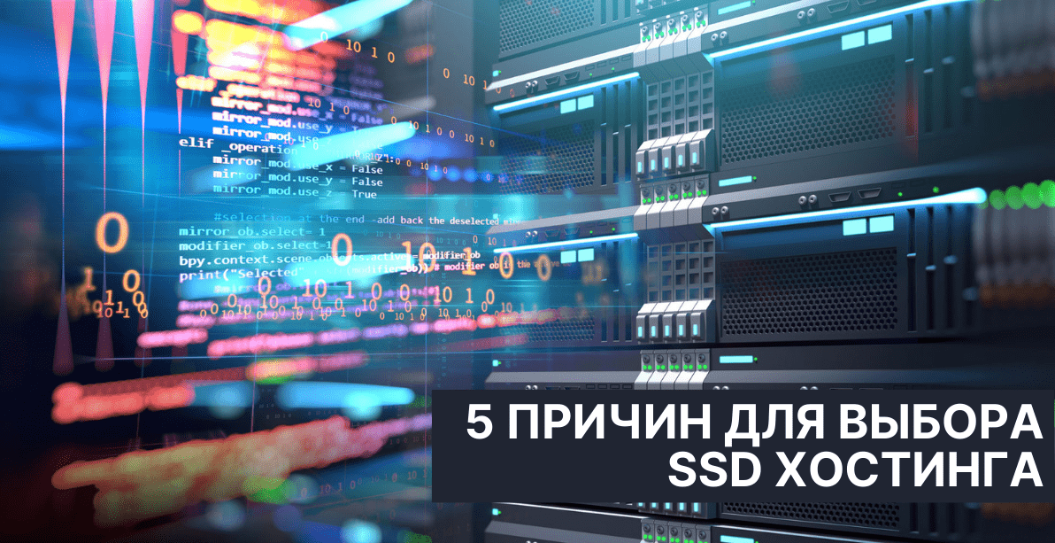5 причин для выбора SSD хостинга