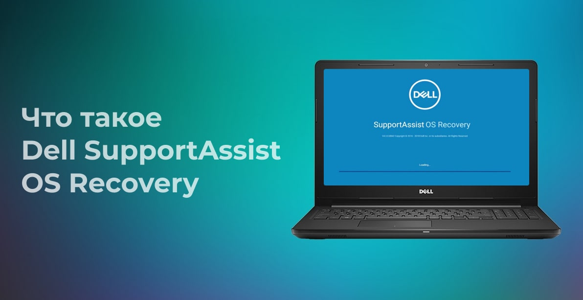 Что такое Dell SupportAssist OS Recovery