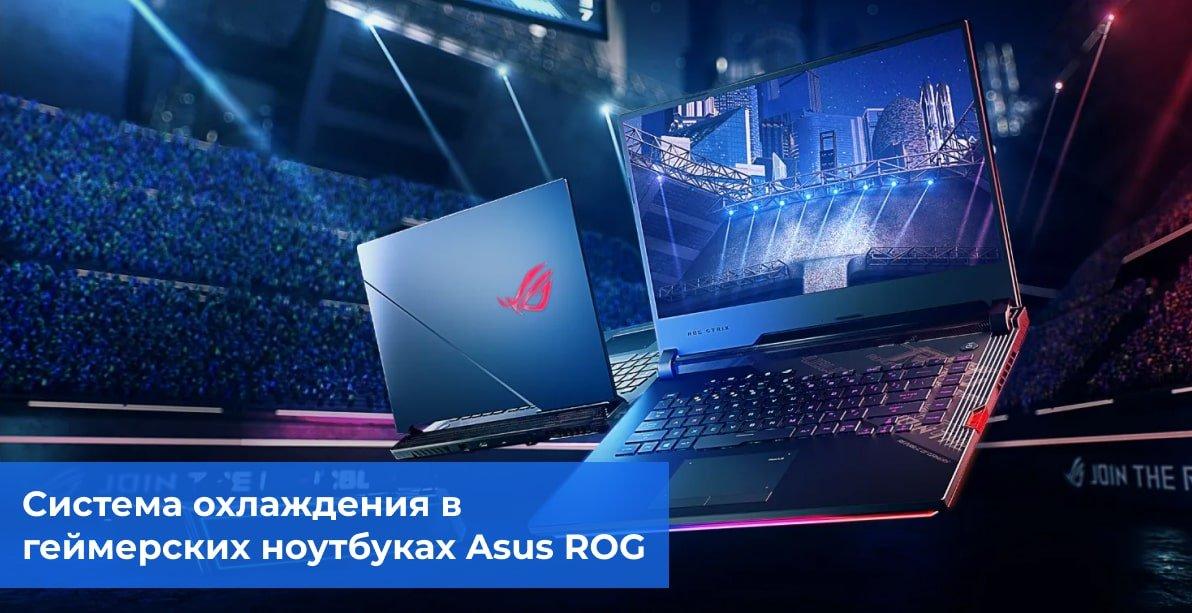 Система охлаждения в геймерских ноутбуках Asus ROG
