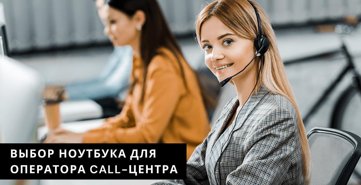 Как выбрать ноутбук для оператора call-центра
