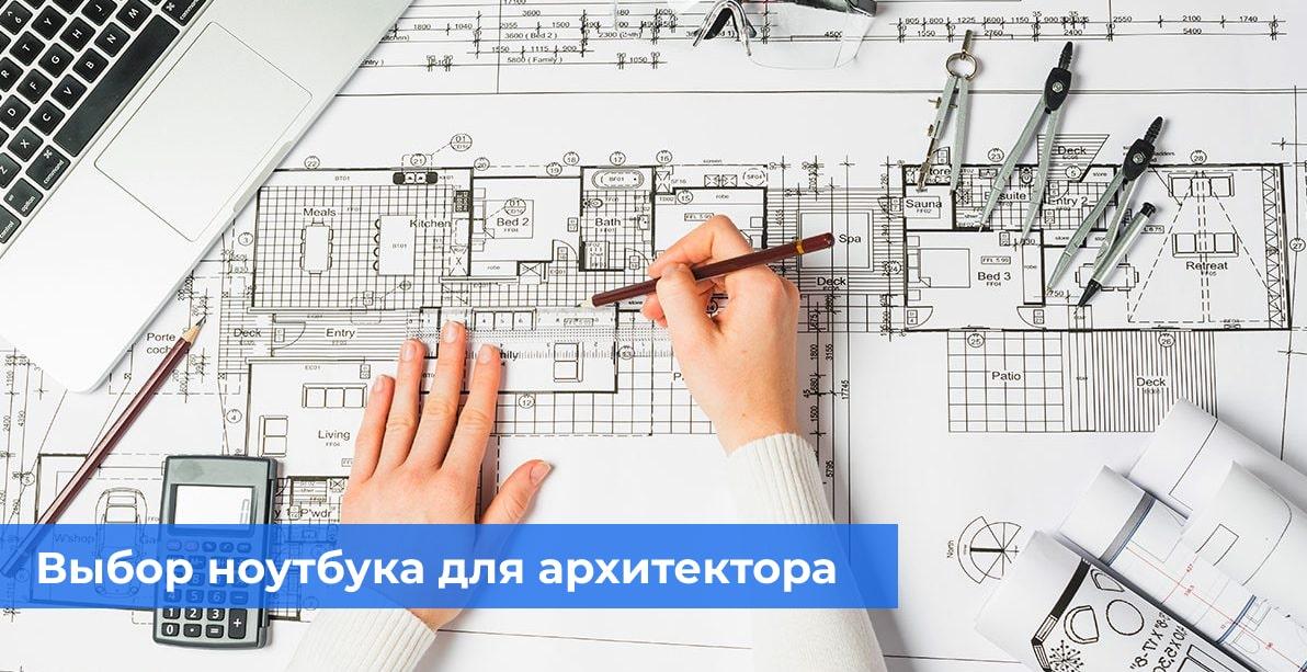 Выбор ноутбука для архитектора