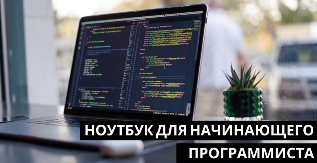 Ноутбук для начинающего программиста