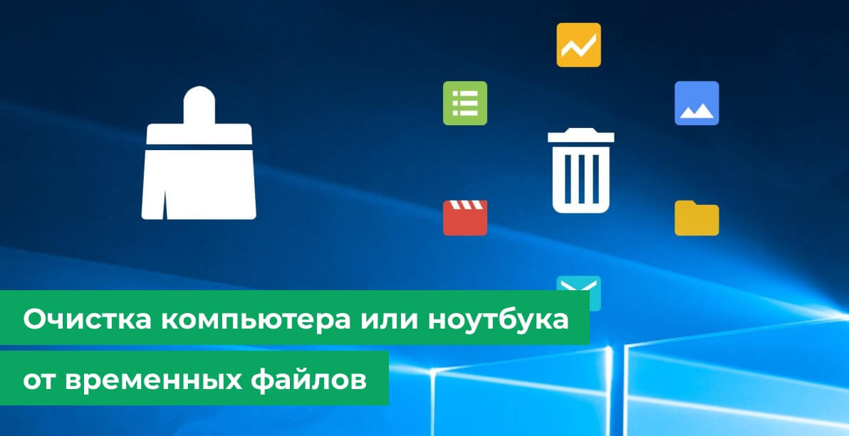 Очистка компьютера или ноутбука от временных файлов