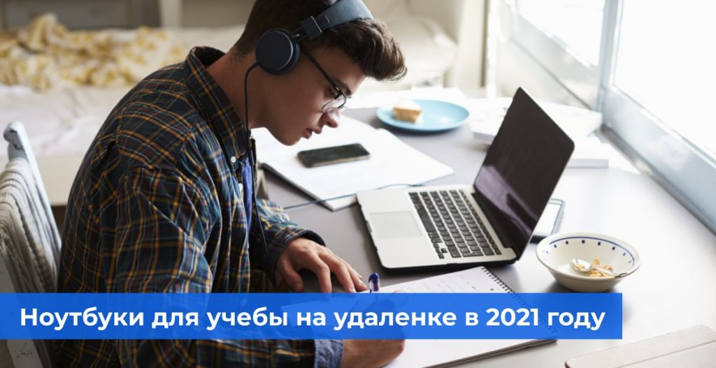 Ноутбуки для учебы на удаленке в 2021 году