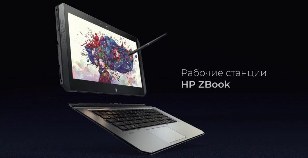 Рабочие станции HP ZBook
