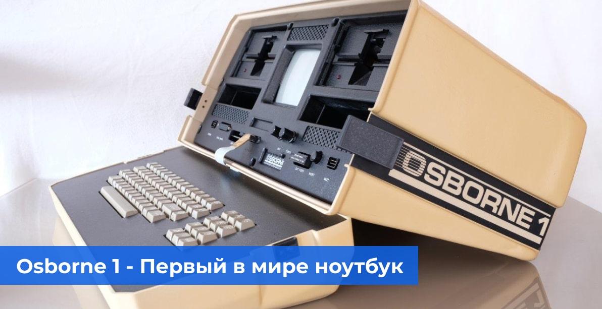 Osborne 1 - Первый в мире ноутбук
