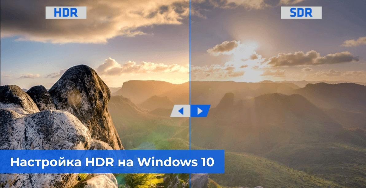 Настройка HDR на Windows 10