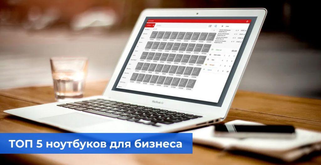 ТОП 5 ноутбуков для бизнеса
