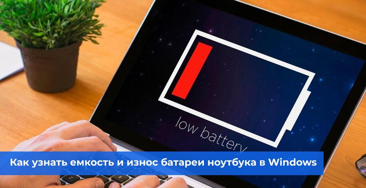 Как узнать емкость и износ батареи ноутбука в Windows