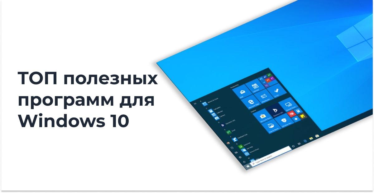 ТОП 11 полезных программ для Windows 10