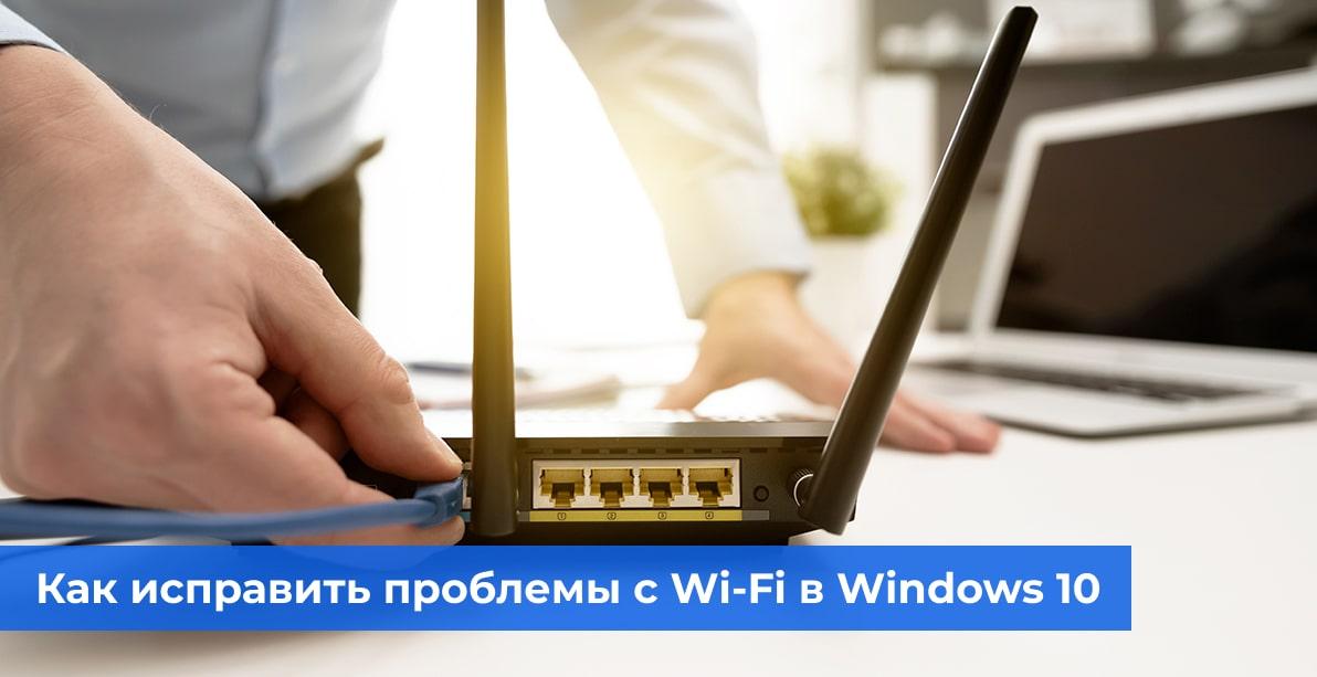Устранение проблем с подключением к Wi-Fi в Windows 10