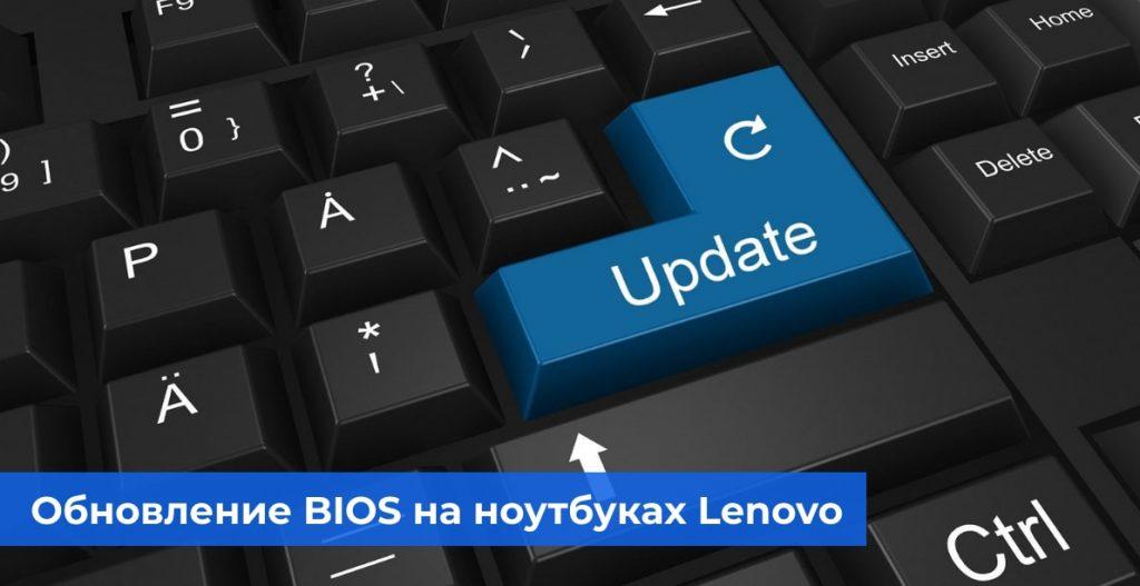Обновление BIOS на ноутбуках Lenovo