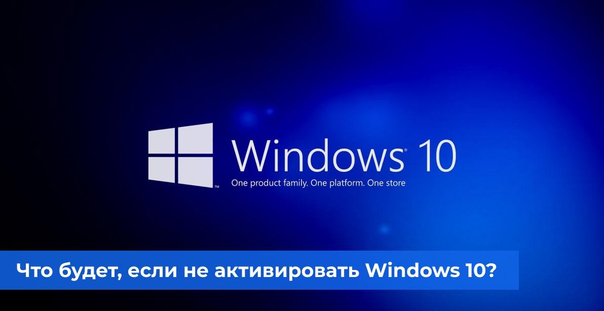 Что будет, если не активировать Windows 10?