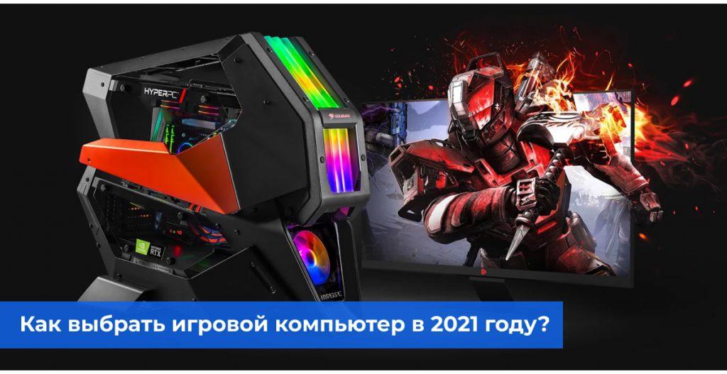 Как выбрать игровой компьютер в 2021 году?