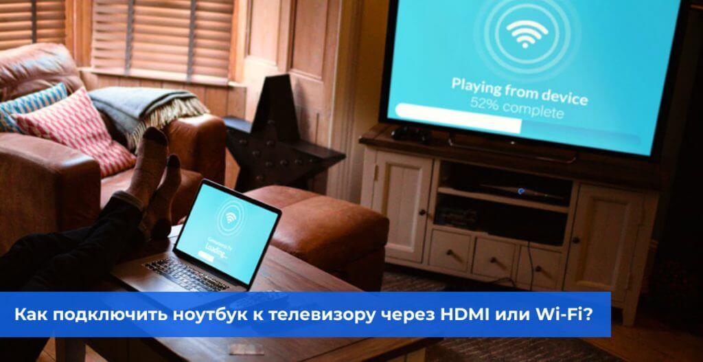 Как подключить ноутбук к телевизору через HDMI или Wi-Fi?