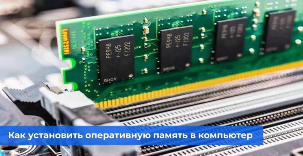Как правильно установить оперативную память в компьютер