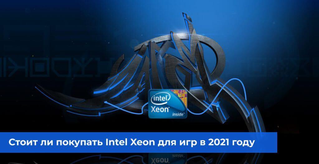 Стоит ли покупать Intel Xeon для игр в 2021 году