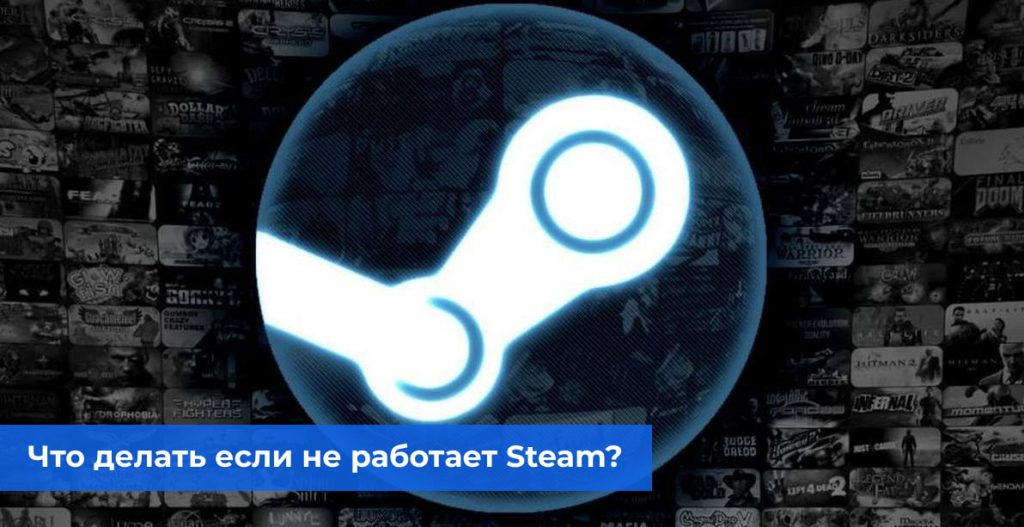 Не работает Steam