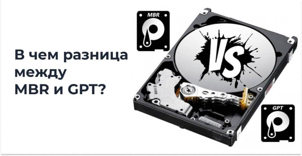 в чем разница между MBR и GPT?