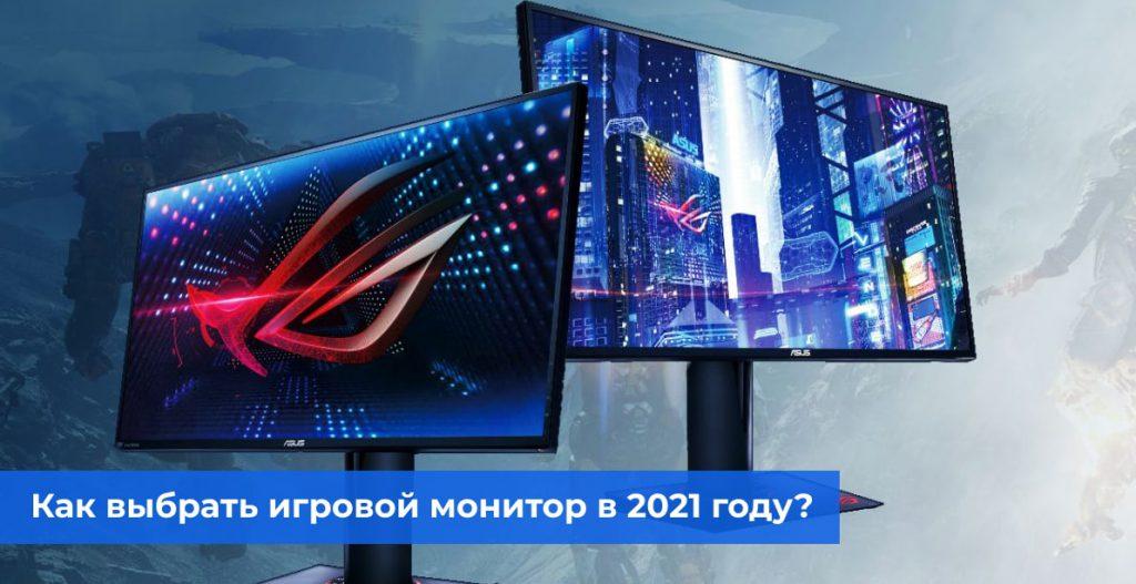 Как выбрать игровой монитор в 2021 году