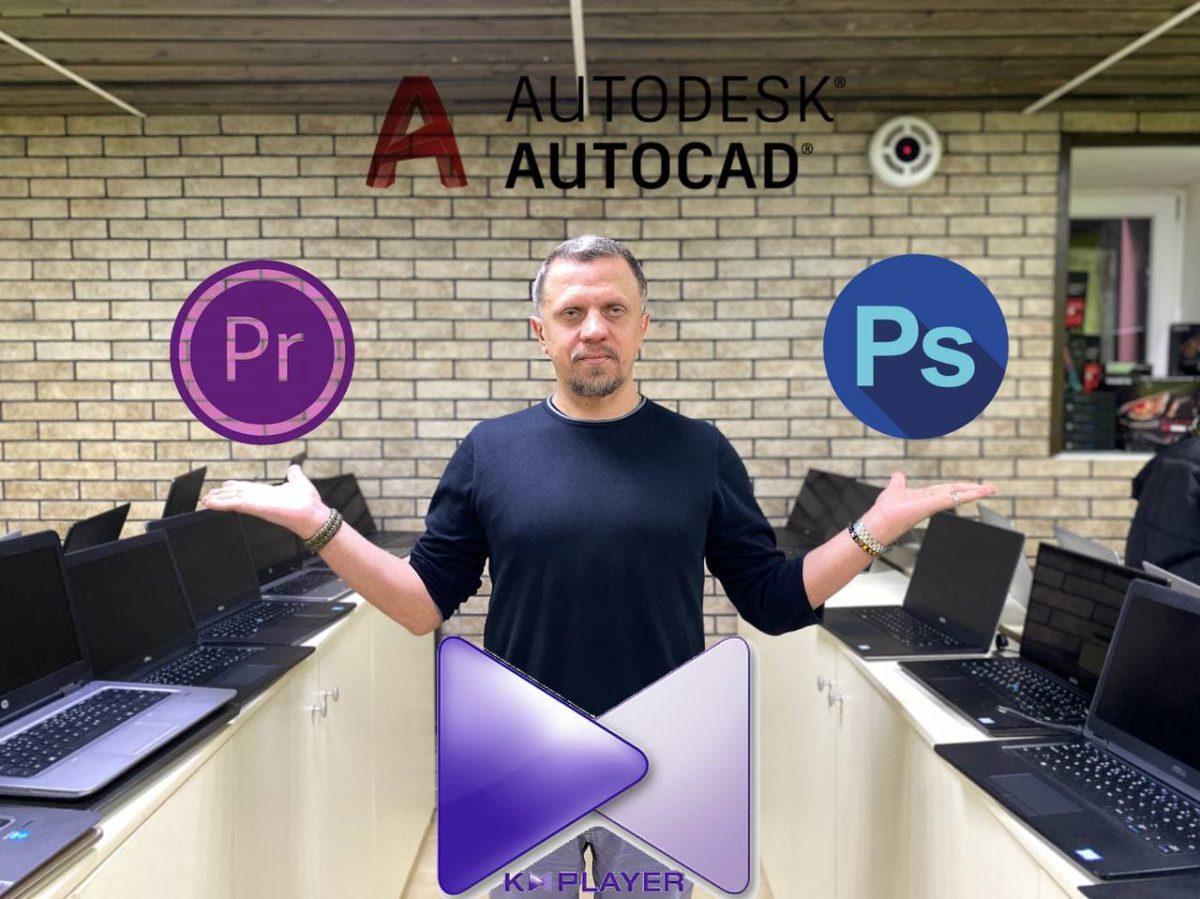 Установка спец программ: для графики, видео, плееры и вьюверы различных файлов