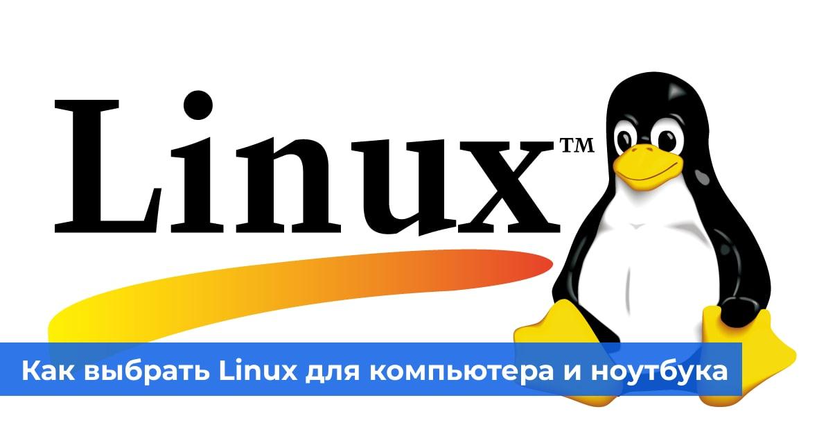 Как выбрать Linux для компьютера и ноутбука