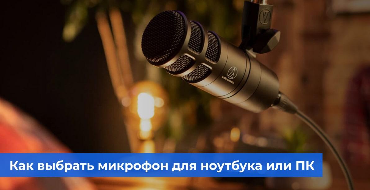 Как выбрать микрофон для ноутбука или ПК